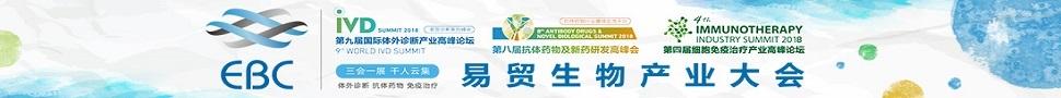 2018 EBC易贸生物产业大会