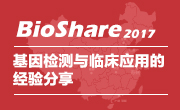 BioShare2017上海站-基因检测和临床应用的经验分享