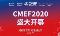 CMEF 2020开幕!医学影像重磅新品引领黄金时代