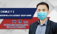"""【战""""疫""""特辑】新冠病毒mRNA疫苗的""""速度与激情"""""""