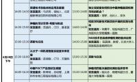 会议倒计时10天︱史上最详尽大会信息(大会日程、发言嘉宾、企业名单)