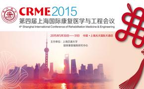 第四届上海国际康复医学与工程大会