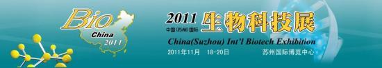 BioChina2011中国(苏州)国际生物科技展