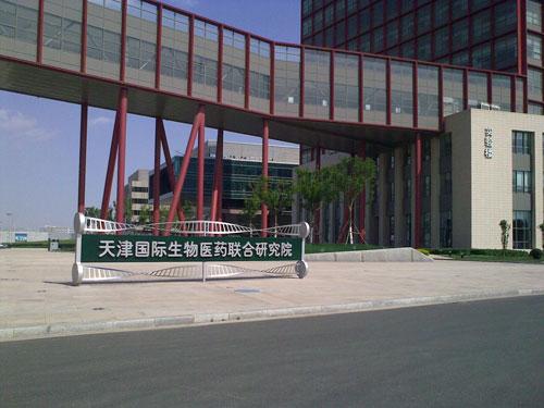 天津国际生物医药联合院采购聚能低温高压细胞破碎仪