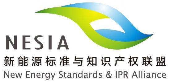 深圳:新能源标准与知识产权联盟成立
