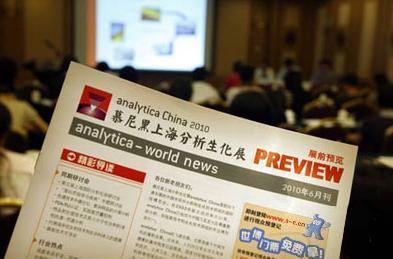 慕尼黑上海分析生化展于北京召开新闻发布会