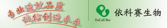 ExCell Bio 血清产品、Elisa试剂盒产品诚招代理商