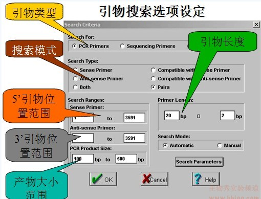 pcr引物设计及相关软件使用