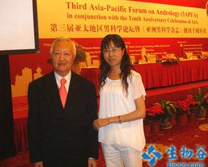 MedSci参加第三届亚太地区男科学论坛