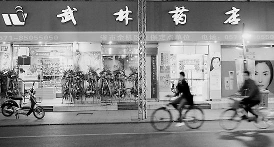 杭州药店高调扩张 华东医药并购武林药店