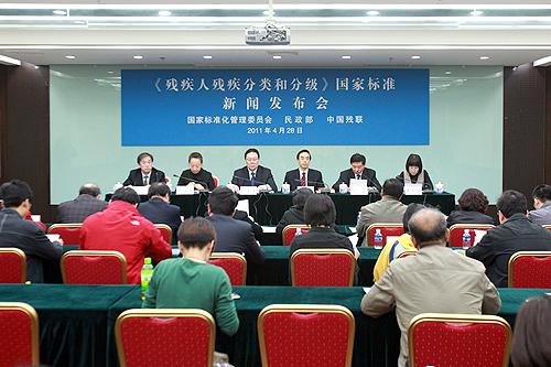 中国首部《残疾人残疾分类和分级》国家标准出台