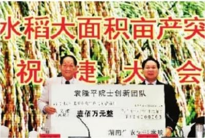 湖南农科院奖励袁隆平团队100万元